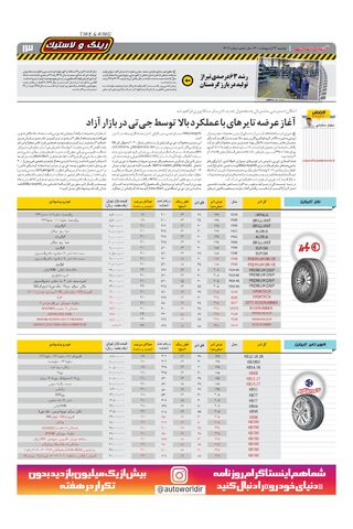 1407.pdf - صفحه 13