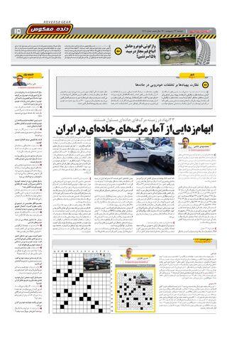 1407.pdf - صفحه 15