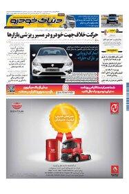 روزنامه دنیای خودرو - شماره 1408
