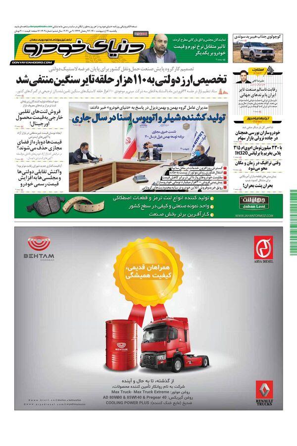 روزنامه دنیای خودرو - شماره 1409