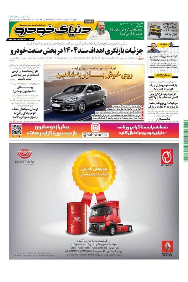 روزنامه دنیای خودرو - شماره 1412