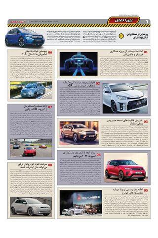 1430.pdf - صفحه 6