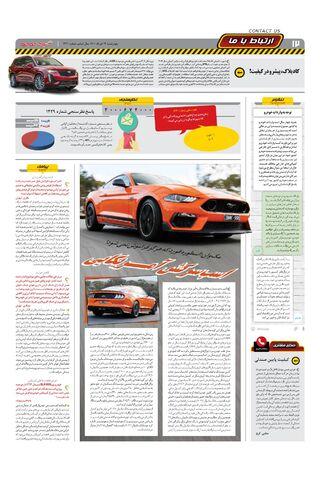 1430.pdf - صفحه 12
