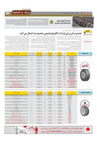 1430.pdf - صفحه 13