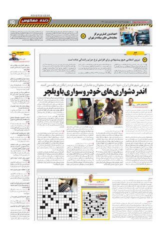 1430.pdf - صفحه 15