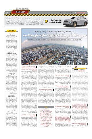 1431.pdf - صفحه 3