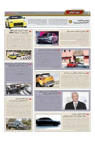 1431.pdf - صفحه 6