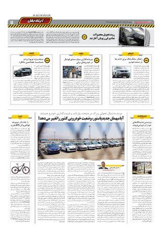 1431.pdf - صفحه 7