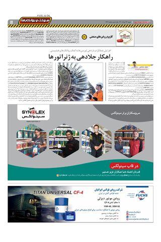 1431.pdf - صفحه 11