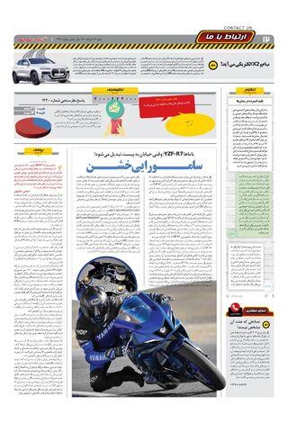 1431.pdf - صفحه 12
