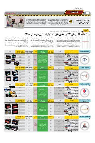 1431.pdf - صفحه 14