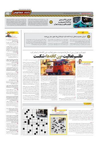 1431.pdf - صفحه 15