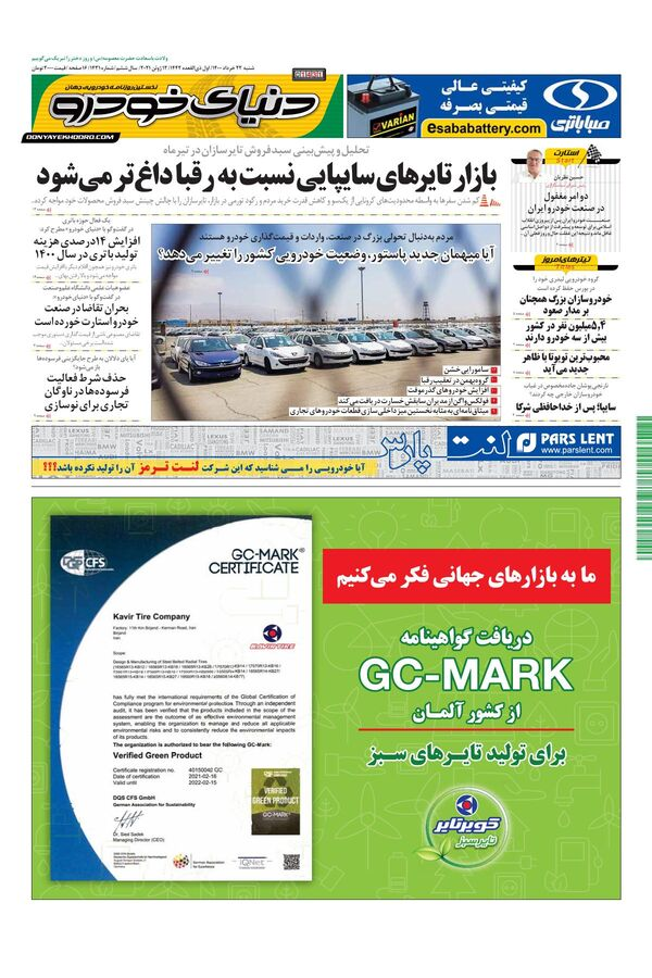 روزنامه دنیای خودرو - شماره 1431