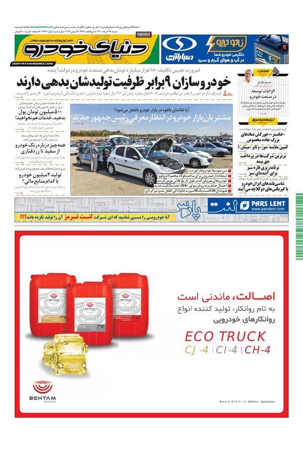 روزنامه دنیای خودرو - شماره 1436