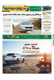 روزنامه دنیای خودرو - شماره 1437