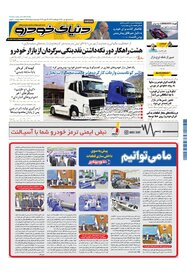 روزنامه دنیای خودرو - شماره 1439