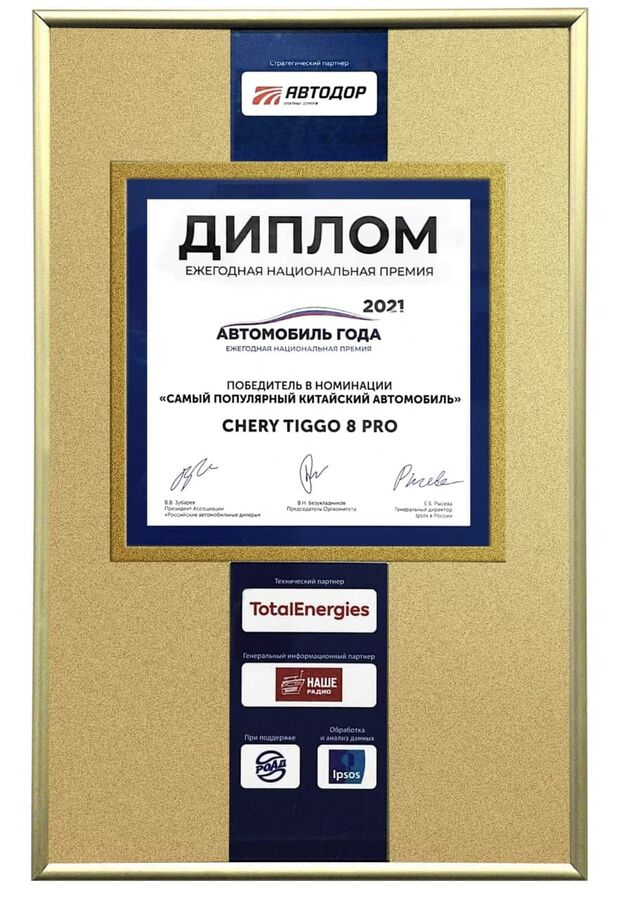 30738 - انتخاب چری تیگو ۸ پرو به عنوان محبوب ترین شاسی بلند چینی در بازار روسیه
