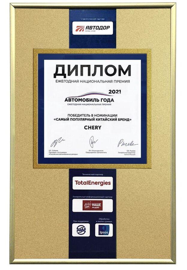 30739 - انتخاب چری تیگو ۸ پرو به عنوان محبوب ترین شاسی بلند چینی در بازار روسیه