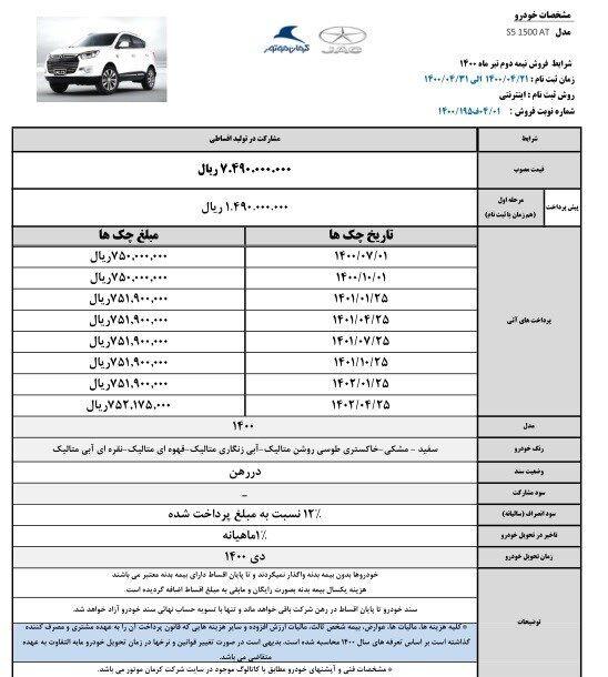 طرح جدید فروش اقساطی محصولات کرمان موتور ویژه تیر ۱۴۰۰
