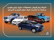 طرح فروش عید تا عید محصولات سایپا آغاز شد/ متقاضیان سه روز برای ثبت نام فرصت دارند
