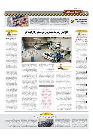 1459.pdf - صفحه 4