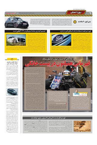 1459.pdf - صفحه 6