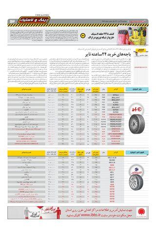 1459.pdf - صفحه 13