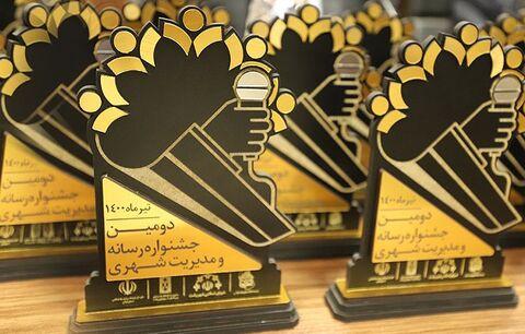دومين جشنواره رسانه و مدیریت شهری