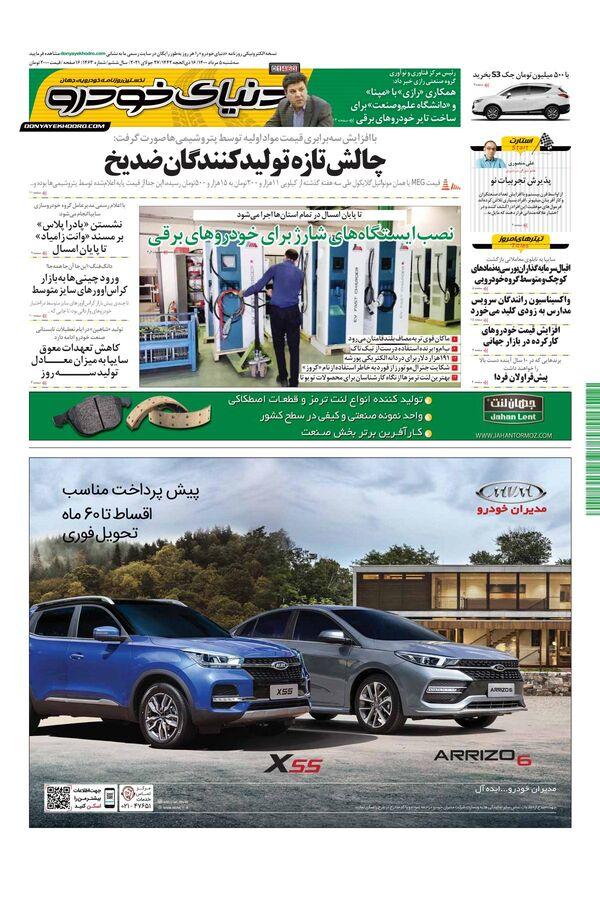 روزنامه دنیای خودرو - شماره 1463