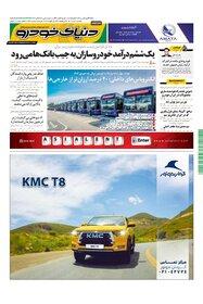 روزنامه دنیای خودرو - شماره 1466