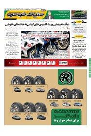 روزنامه دنیای خودرو - شماره 1468