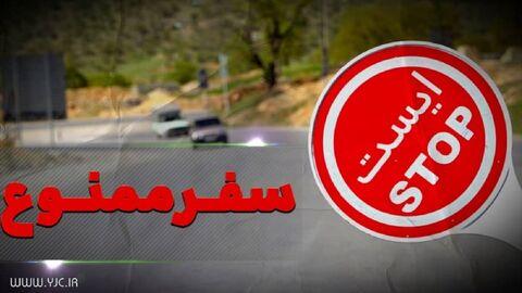 ممنوعیتهای تردد