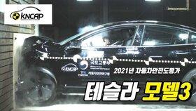 نتایج ناامیدکننده تسلا مدل3 در تست NCAP کرهجنوبی