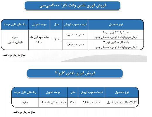 مرحله جدید فروش نقدی محصولات گروه بهمن ویژه شهریورماه