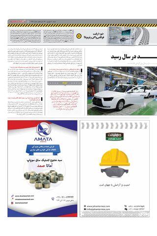 1492.pdf - صفحه 3