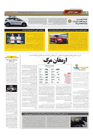 1492.pdf - صفحه 6
