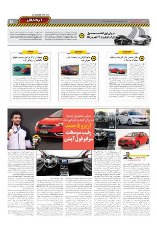 1492.pdf - صفحه 7