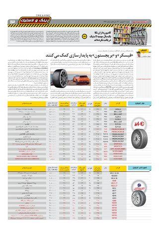 1492.pdf - صفحه 13