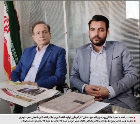 انجمن شمش سرب ایران
