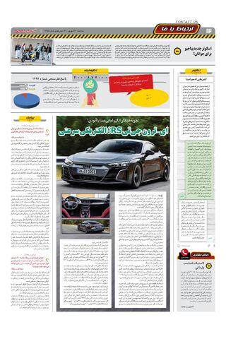 1495.pdf - صفحه 12