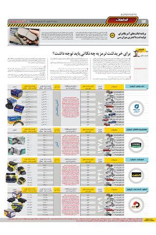 1495.pdf - صفحه 14