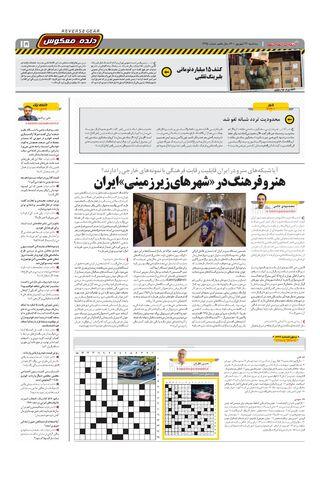 1495.pdf - صفحه 15