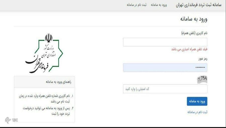 نحوه ثبت نام شهروندان برای دریافت مجوز تردد بین استانی +تصاویر