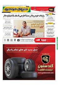 روزنامه دنیای خودرو - شماره 1500
