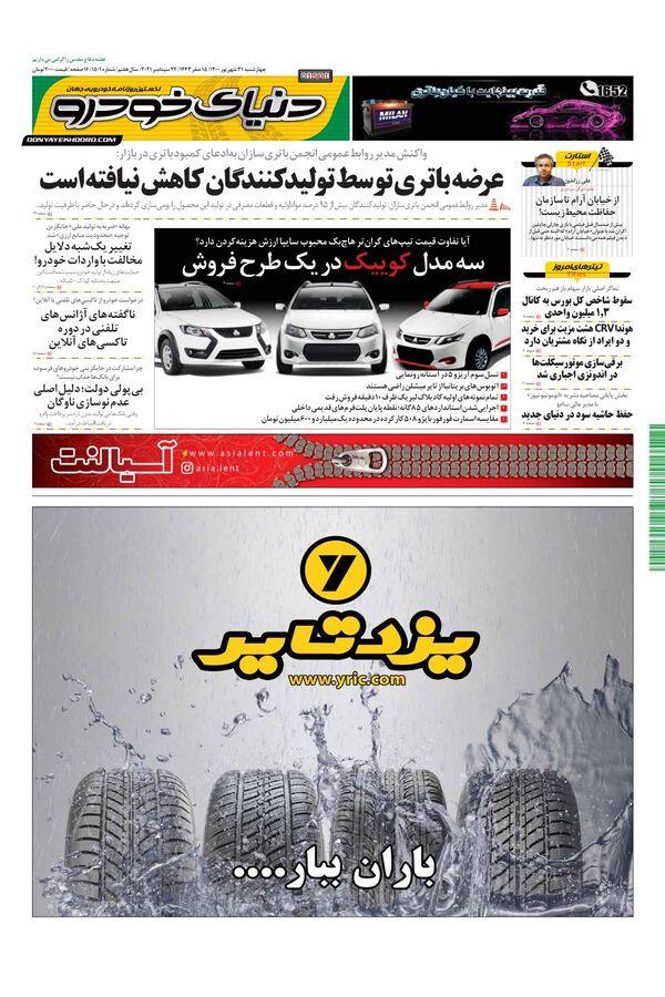 روزنامه دنیای خودرو - شماره 1501