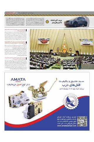 1514.pdf - صفحه 3