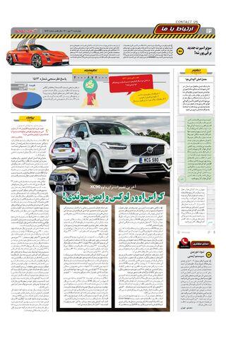 1514.pdf - صفحه 12