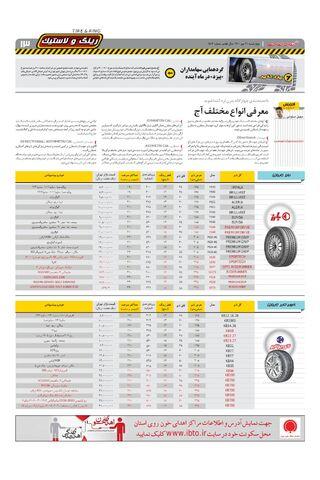 1514.pdf - صفحه 13