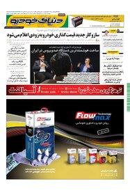 روزنامه دنیای خودرو - شماره 1521