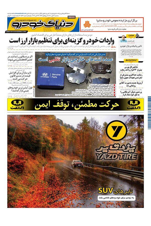 روزنامه دنیای خودرو - شماره 1522